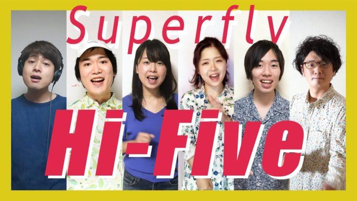 【アカペラ】Hi-Five / Superfly