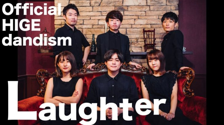 Laughter / Official髭男dism [ アカペラcover. ]