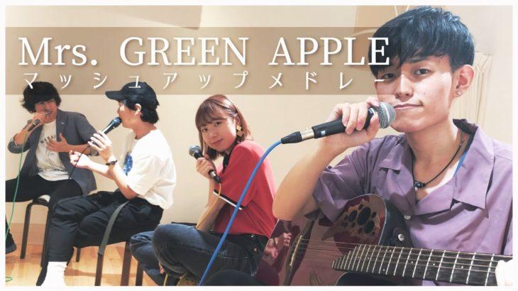 【マッシュアップLIVE】Mrs. GREEN APPLE メドレー (cover)