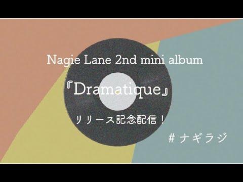 Nagie Lane 2nd mini album『Dramatique』リリース記念配信!