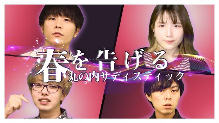 【マッシュアップ】春を告げる×丸の内サディスティック (cover)