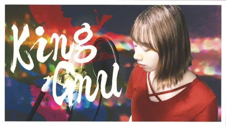 【全部声だけで】King Gnu人気曲アカペラメドレー  (cover)
