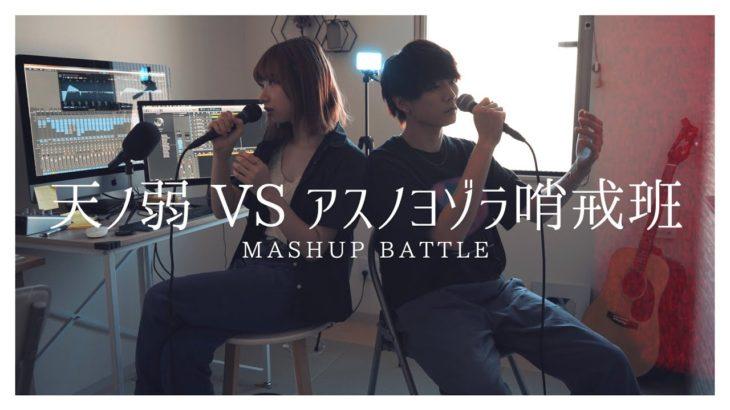 "【MASHUP Battle】全部声だけで""天ノ弱""VS""アスノヨゾラ哨戒班"" (cover)"