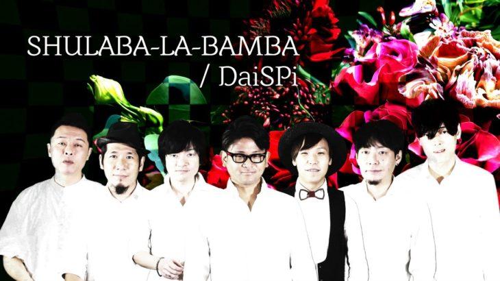【譜面付】シュラバ☆ラ☆バンバ SHULABA-LA-BAMBA サザンオールスターズ DaiSPi【本気でやってみた】