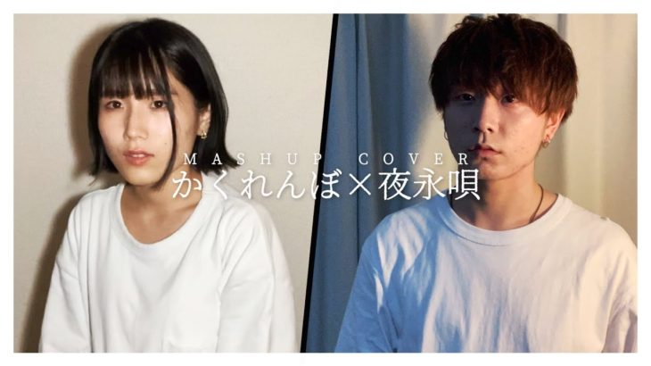 """【マッシュアップ】全部声だけで""""かくれんぼ""""×""""夜永唄""""(cover)"""