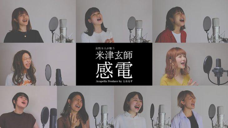 【女性が歌う】 感電/米津玄師【アカペラ】