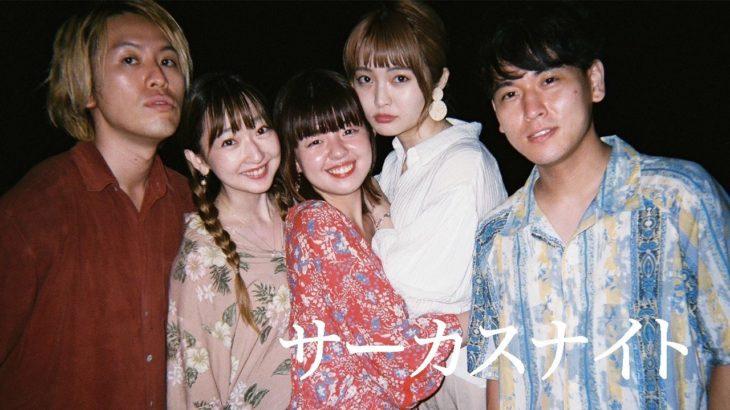 【cover】サーカスナイト – 七尾旅人
