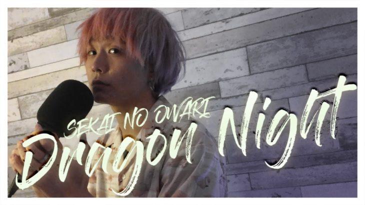 【アカペラ】Dragon Night/SEKAI NO OWARI(cover)