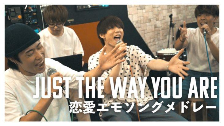 """【アカペラ】""""Just The Way You Are""""から始まる恋愛エモソングメドレー (TENSONG×鈴木鈴木×WHITEBOX)"""