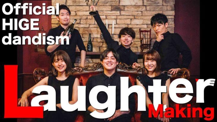 【アカペラのつくりかた】Laughter / Official髭男dism 編