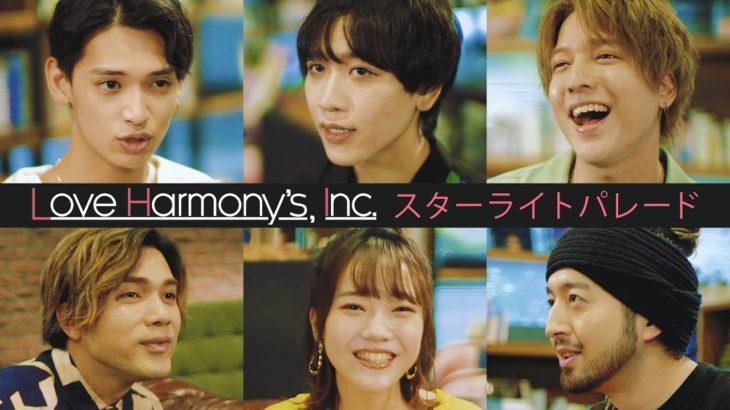 Love Harmony's, Inc.『スターライトパレード』Official Music Video