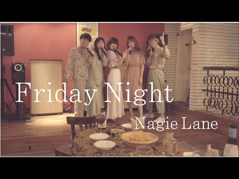 Nagie Lane – Friday Night【月の渚で会いましょう ライブver.】