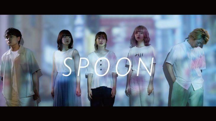 Nagie Lane – SPOON(Official Music Video)