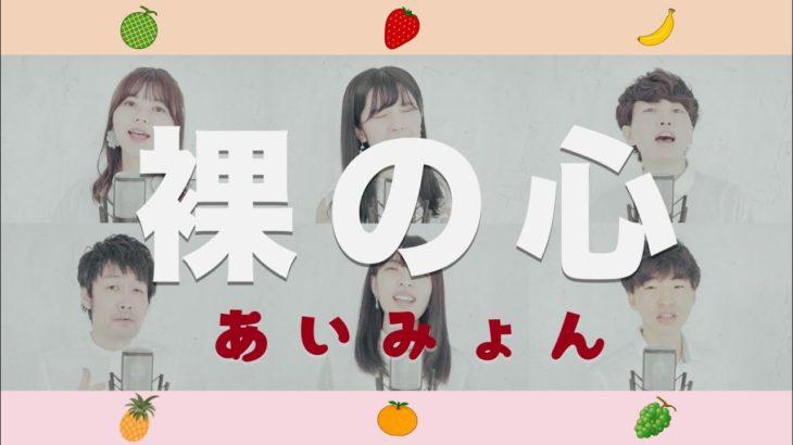 裸の心 / あいみょん  ( TBS系火曜ドラマ『私の家政夫ナギサさん』主題歌 ) [ アカペラcover. ]