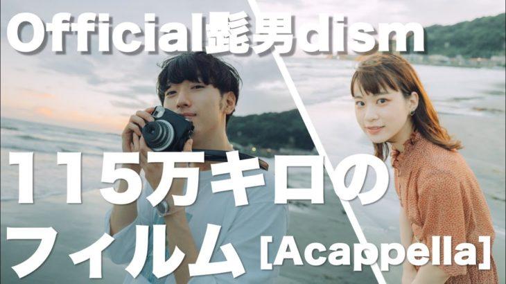 115万キロのフィルム / Official髭男dism [ Acappella cover. ]