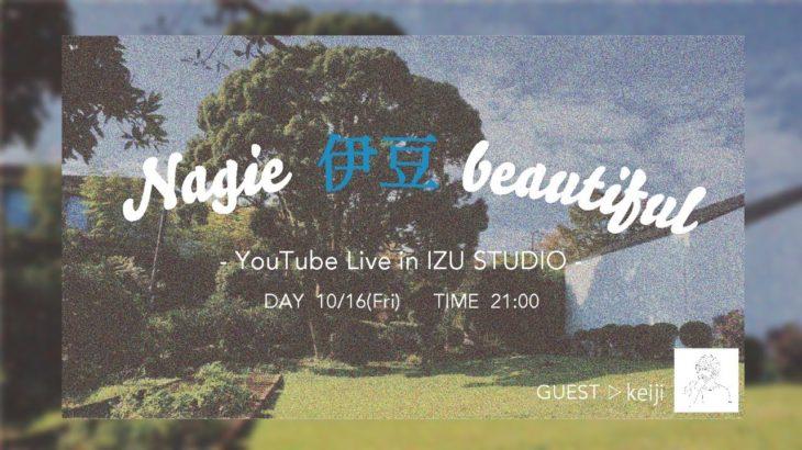 【生配信】Nagie 伊豆 beautiful