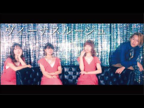 Nagie Lane – ヴィーナスルージュ(Official Music Video)