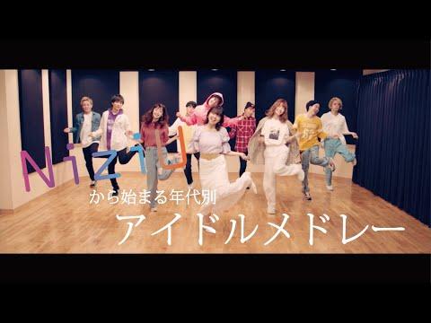 【コラボ】NiziUから始まるアイドルメドレー(アカペラcover)