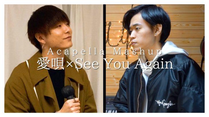 """【マッシュアップ】愛唄 × See You Again """"山下歩 & gb"""" ver.(アカペラcover)"""