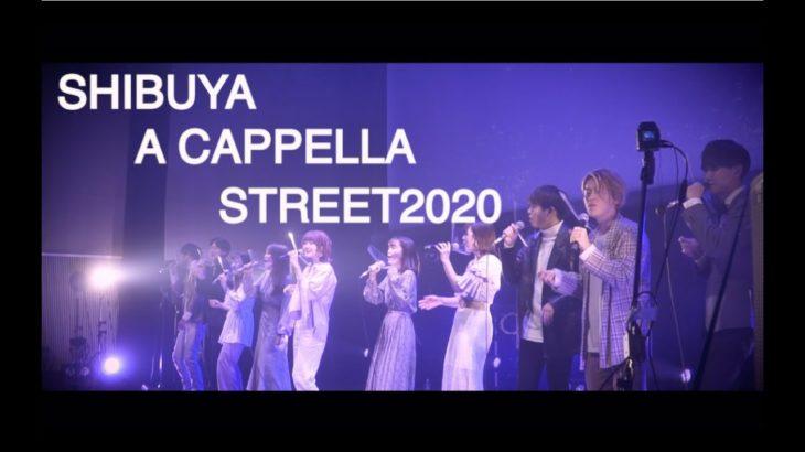 【渋アカ】ライブダイジェスト(a cappella)