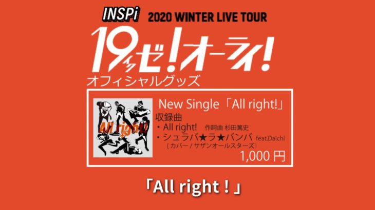 【新曲】All right!