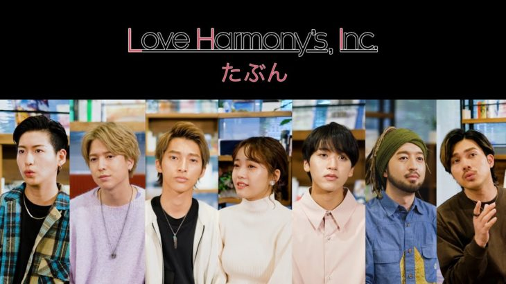 Love Harmony's, Inc.『たぶん』Official Music Video