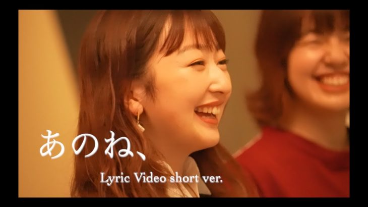 Nagie Lane – あのね、(リリックビデオ short ver.)
