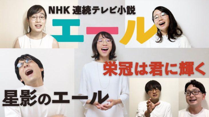 星影のエール | 栄冠は君に輝く NHK 連続テレビ小説 「エール」主題歌【アカペラ】朝ドラ GReeeeN たむらまろ