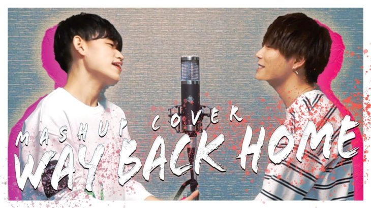 """【マッシュアップ】""""Way Back Home""""から始まるTikTokで流行りの曲メドレー(cover)"""