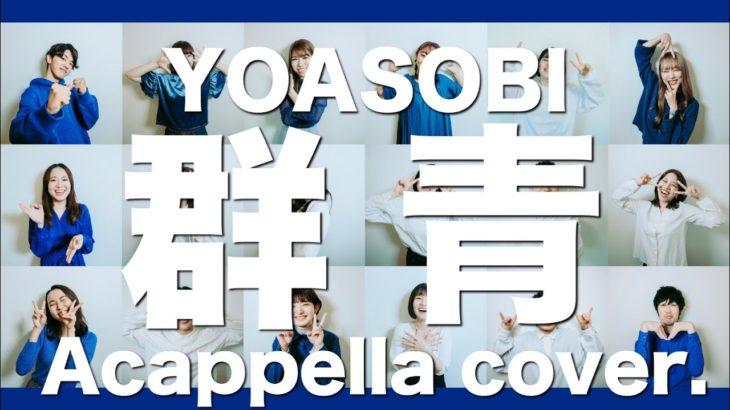 群青 / YOASOBI ( Acappella cover. )