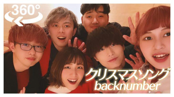 【アカペラ360°MV】クリスマスソング/backnumber (cover)