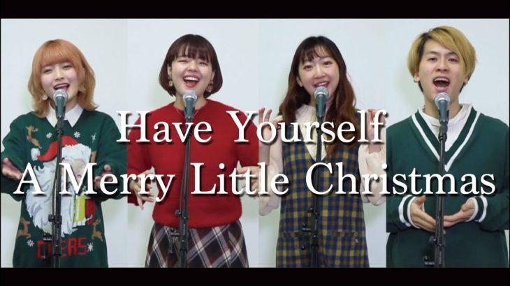 【アカペラ】Have Yourself a Merry Little Christmas(Cover by Nagie Lane)