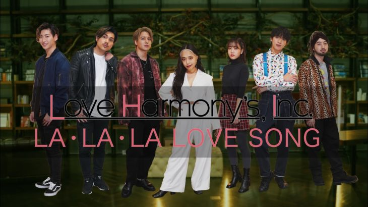 Love Harmony's, Inc.『LA・LA・LA LOVE SONG』feat.日向ハル(フィロソフィーのダンス) Official Music Video