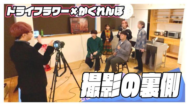 【メイキング&NG集】普段の撮影風景をメインチャンネルで晒します。