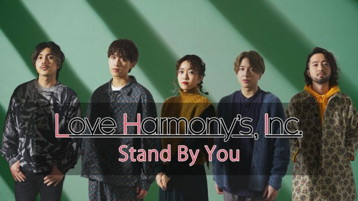 Love Harmony's, Inc.『Stand By You』Official Music Video