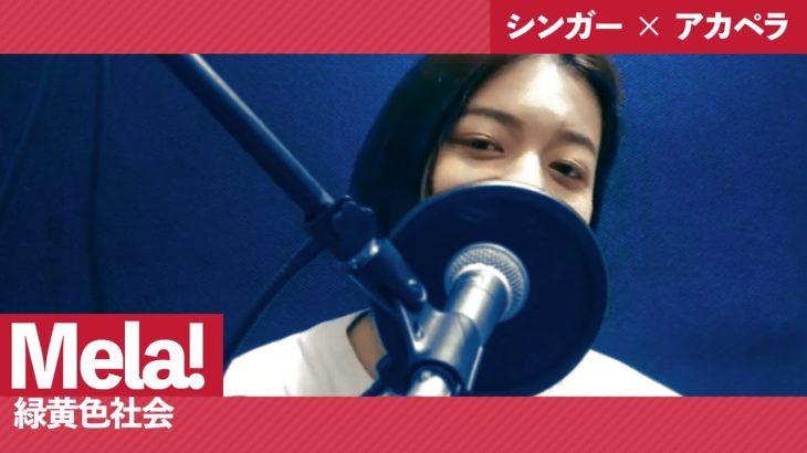 【アカペラ】Mela! / 緑黄色社会 – Cover by 坂尻あい × King of Tiny Room
