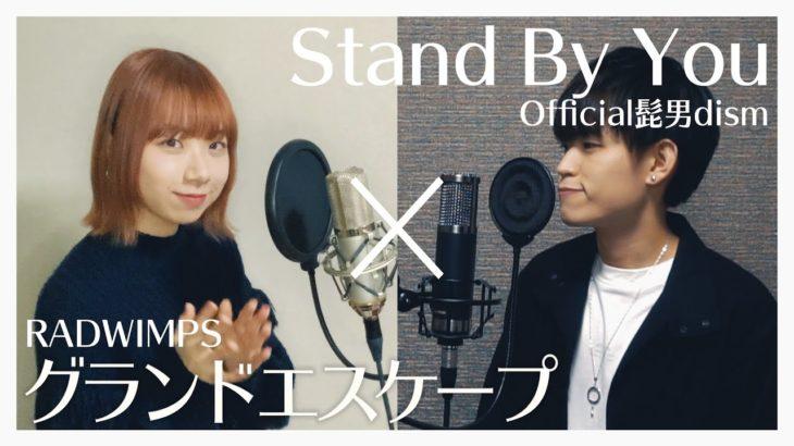 【マッシュアップ】Stand By You/Official髭男dism × グランドエスケープ/RADWIMPS (cover)