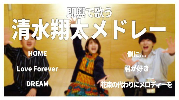 【即興で歌う】清水翔太メドレー