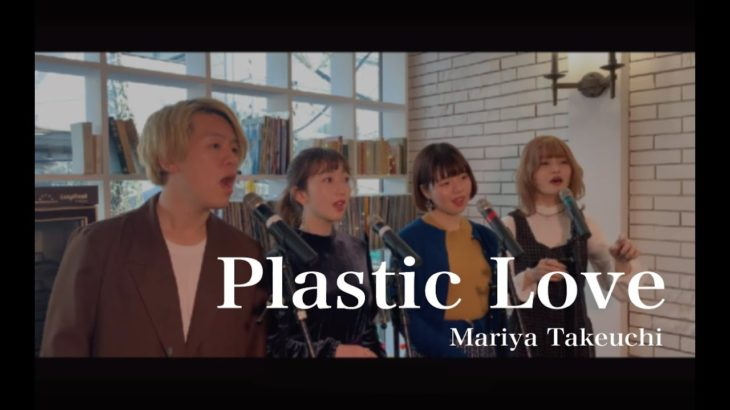 【Amapiano A Cappella】Plastic Love / 竹内まりや – Mariya Takeuchi -(Covered by Nagie Lane)