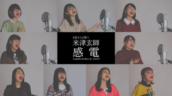 【女子大生が歌う】 感電/米津玄師【アカペラ】
