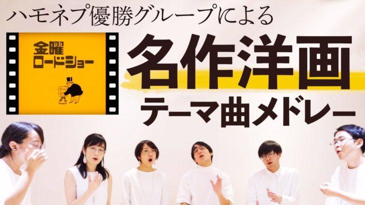 【金曜ロードショー】映画テーマ曲メドレー【洋画】