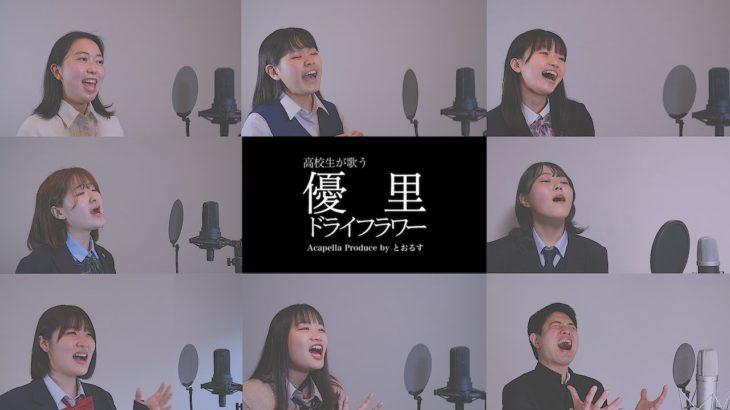 【高校生が歌う】 ドライフラワー/優里 (アカペラCover)
