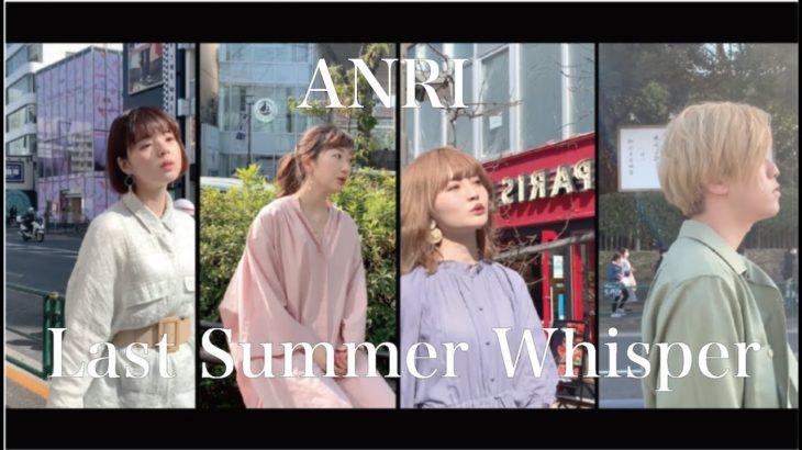 【A Cappella】Last Summer Whisper / 杏里 – ANRI -(Covered by Nagie Lane)