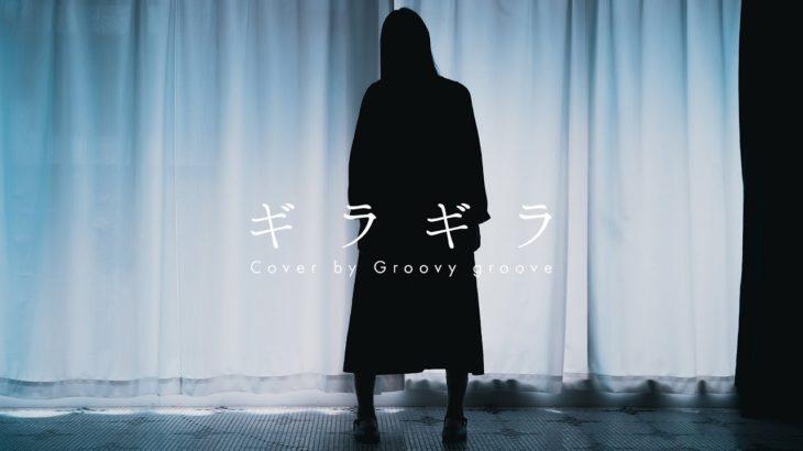 【アカペラ】ギラギラ – Ado|Cover by Groovy groove