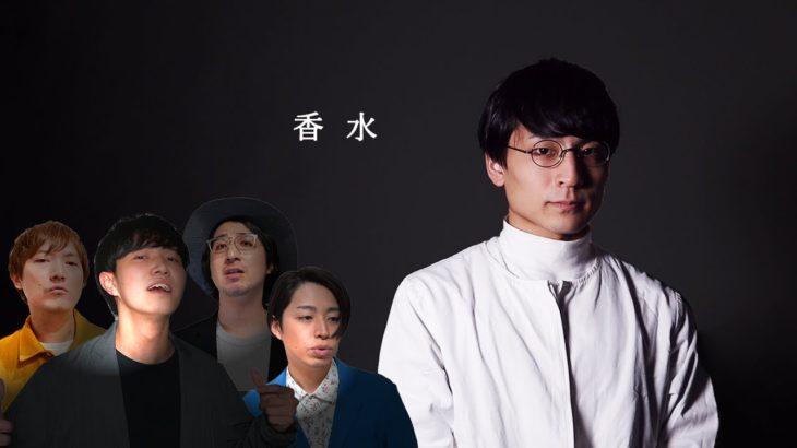 香水 / 瑛人 cover【ハモネプ / アカペラ】