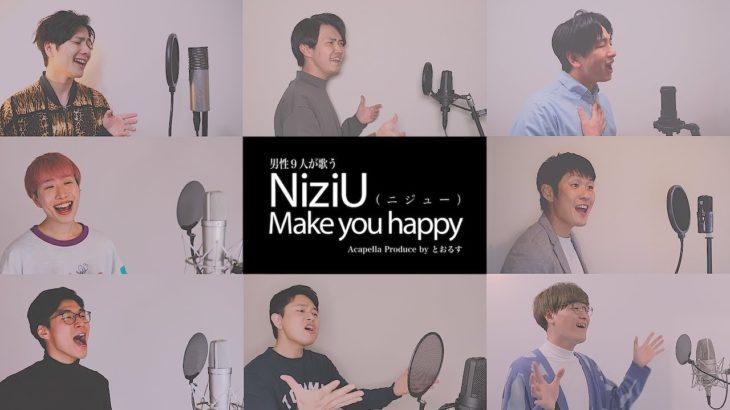 【男性が歌う】 Make you happy/NiziU (アカペラ風cover)