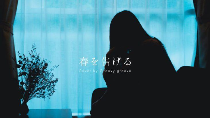 【アカペラ】春を告げる – yama|Cover by Groovy groove