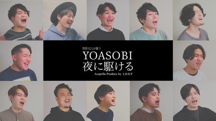 【男性応募者が歌う】 夜に駆ける/YOASOBI【アカペラcover】