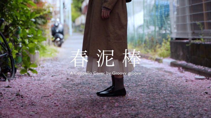 【アカペラ】春泥棒 – ヨルシカ|Cover by Groovy groove