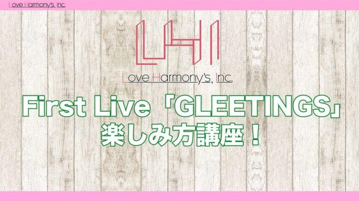 Love Harmony's, Inc.『First Live 「GLEETINGS」楽しみ方講座!』